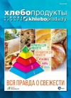 """magazine """"Bread products"""" 1-21"""