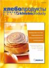 """журнал """"Хлебопродукты"""" 03-12"""