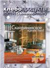 """журнал """"Хлебопродукты"""" 12-12"""